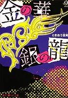 金の華 銀の龍〈2〉 (魔法のiらんど文庫)