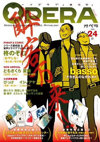 OPERA vol.24 (EDGE COMIX)の詳細を見る