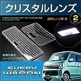 エブリイ ワゴン ルームランプ用 クリスタルレンズ 2ピースセット DA17W 64W 系 ノーマルルーフ車用 EVERY エブリィ