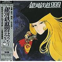 銀河鉄道999 ギャラクシーボックス [Laser Disc]