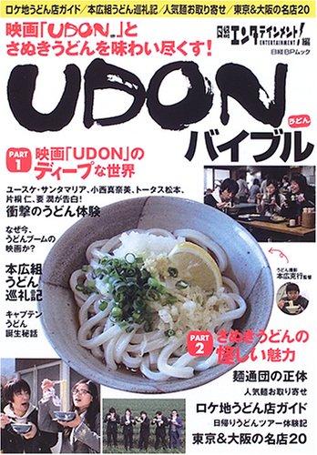UDONバイブル (日経BPムック)