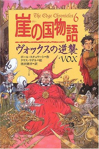 崖の国物語〈6〉ヴォックスの逆襲 (ポプラ・ウイング・ブックス)の詳細を見る