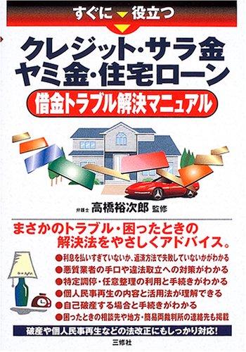クレジット・サラ金ヤミ金・住宅ローン―すぐに役立つ 借金ト・・・