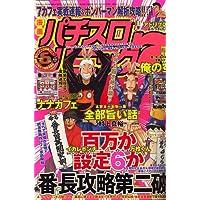 漫画パチスロパニック7 (セブン) 2006年 06月号 [雑誌]