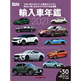 Motor Magazine (モーターマガジン) 輸入車年鑑 2021 (Motor Magazine Mook)