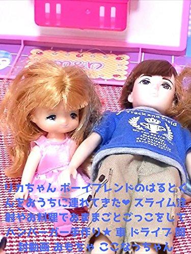 リカちゃん ボーイフレンドのはるとくんをおうちに連れてきた  スライム注射やお料理でおままごとごっこをしてハンバーガー手作り  車 ドライブ 開封動画 おもちゃ ここなっちゃん