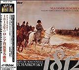 1812年 ロシア管弦楽名曲集
