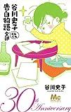 谷川史子 告白物語おおむね全部 30th anniversary (マーガレットコミックス)