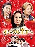オンダル王子たち DVD-BOX 6[DVD]