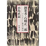 創業者・石橋正二郎―ブリヂストン経営の原点 (新潮文庫)