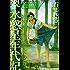 翠 水惑星年代記 (ヤングキングコミックス)