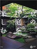 京の坪庭を楽しむ (コロナ・ブックス)