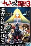 宇宙戦艦ヤマト2202新聞 第3号 (サンケイスポーツ特別版)