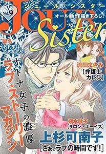 JOUR Sister : 9 (ジュールコミックス)