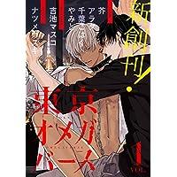 東京オメガバース vol.1 [雑誌] (MARBLE COMICS)
