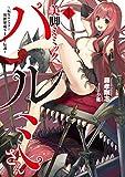 美脚ミミック、ハルミさん ~転生モンスター異世界成り上がり伝説~ / 藤孝剛志 のシリーズ情報を見る