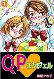 QP・エンジェル / 南京 ぐれ子 のシリーズ情報を見る