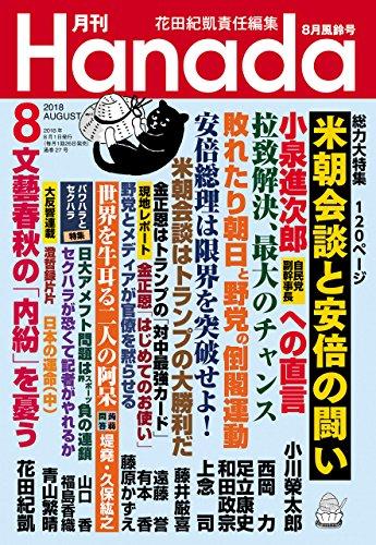 月刊Hanada2018年8月号 [雑誌]