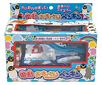 オンダ 電動式おもちゃ 電動おすべりぺんぎん 【色指定不可】