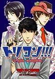 トリコン!!!―triple complex / ねこ田 米蔵 のシリーズ情報を見る