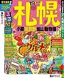 るるぶ札幌 小樽 富良野 旭山動物園'19 ちいサイズ (るるぶ情報版)