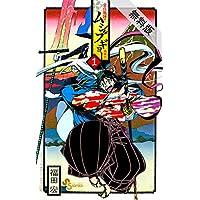 常住戦陣!!ムシブギョー(1)【期間限定 無料お試し版】 (少年サンデーコミックス)