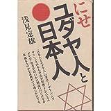 にせユダヤ人と日本人