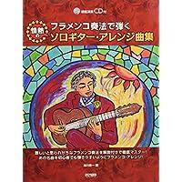 模範演奏CD付 フラメンコ奏法で弾く 情熱のソロギター・アレンジ曲集