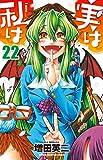 実は私は(22): 少年チャンピオン・コミックス