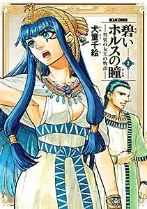 碧いホルスの瞳 -男装の女王の物語- 2 (HARTA COMIX)