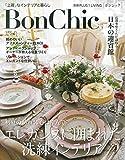 BonChic VOL.15  エレガンスに囲まれた洗練インテリア (別冊PLUS1 LIVING) 画像