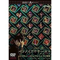 パラノイア9733サーカス [DVD]