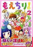 もえちり!(2) (シリウスコミックス)