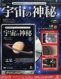 宇宙の神秘全国版 (11) 2015年 2/11 号 [雑誌]