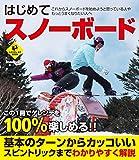 はじめてスノーボード (SPORTS LEVEL UP BOOK)