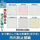 菊池襖紙工場 水で濡らして貼る再湿性 汚れ防止壁紙 92cm×5m フローレンス・VK-5201