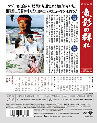 あの頃映画 the BEST 松竹ブルーレイ・コレクション 魚影の群れ [Blu-ray]