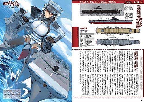 『日本海軍艦艇ガールズイラストレイテッド 空母・潜水艦・その他艦艇編 (イカロス・ムック MC☆あくしずMOOK)』の2枚目の画像