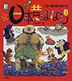 一日一話読みきかせ 新日本昔ばなし(3) (一日一話・読み聞かせ)