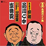 落語 名演ガイド集 品川心中(廓噺)/崇徳院(お店噺)