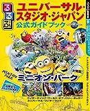 るるぶ ユニバーサル スタジオ ジャパン 公式ガイドブック