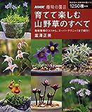 NHK趣味の園芸 育てて楽しむ 山野草のすべて (生活実用シリーズ) 画像