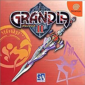 グランディアII通常版