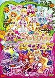 映画Go!プリンセスプリキュアGo!Go!!豪華3本立て!!!【DVD通常版】[DVD]