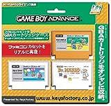 ゲームボーイアドバンス専用 ファミコンカセット型GBAカートリッジケース 第2弾セット