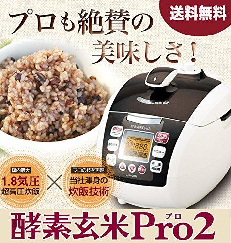 超高圧・酵素玄米炊飯器 酵素玄米Pro2 非IH式 4合 ふ...