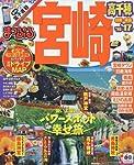 まっぷる 宮崎 高千穂 日南・霧島 (まっぷるマガジン)