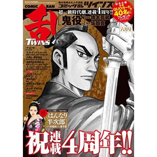 コミック乱ツインズ 2017年6月号 [雑誌]
