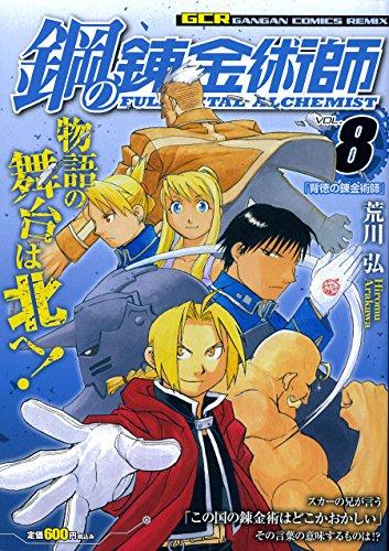 鋼の錬金術師 軽装版 Vol.8  背徳の錬金術師 (ガンガンコミックスREMIX)
