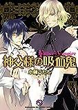 神父様の吸血鬼(ヴァンパイア)1 (kobunsha BLコミックシリーズ)